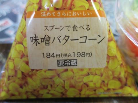 「新発売 ラーメンサラダ味噌バターコーン」⑦