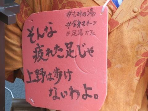 「上野もみの湯」②