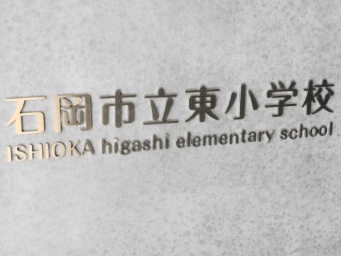 「石岡市立東小学校」入学式⑮