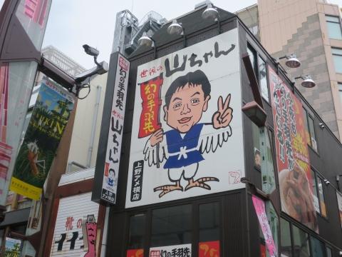 「上野ぶらり旅」 (19)