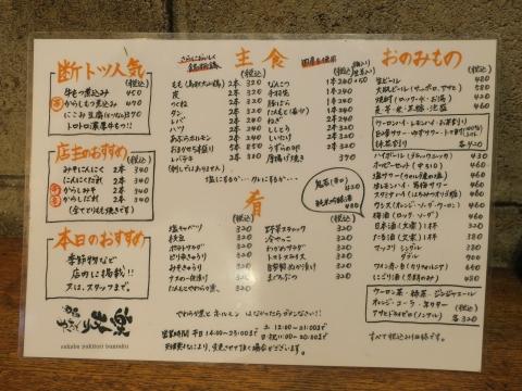 「上野ぶらり旅」 (38)
