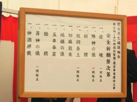 「霞台厚生施設組合新ごみ処理施設」安全祈願祭⑤