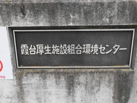 「霞台厚生施設組合新ごみ処理施設」安全祈願祭⑨