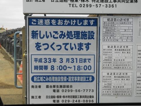 「霞台厚生施設組合新ごみ処理施設」安全祈願祭⑩