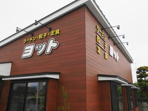 「冷やし中華」 ヨット駅前店① (4)