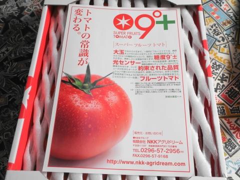 「スーパーフルーツトマト」②