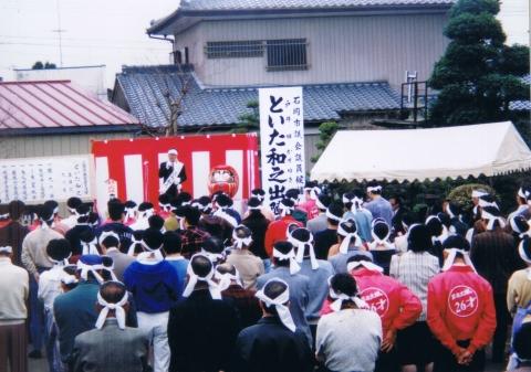 「石岡市議会議員い当選してから、27年目になりました!」①_R