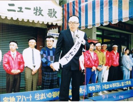 「石岡市議会議員い当選してから、27年目になりました!」②_R