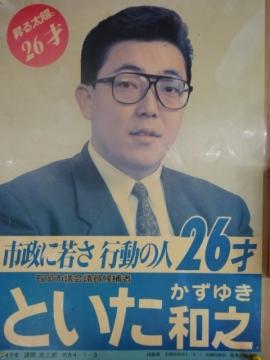 「石岡市議会議員い当選してから、27年目になりました!」⑥_R