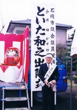 「石岡市議会議員い当選してから、27年目になりました!」⑤_R