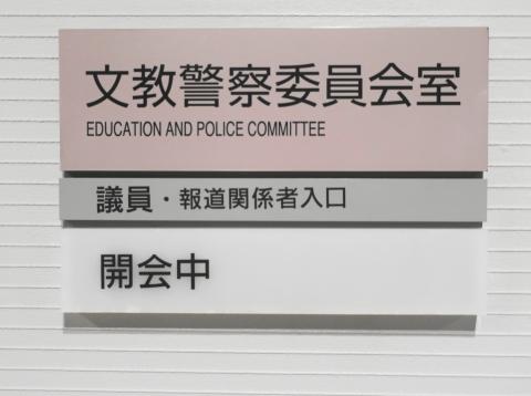「文教警察委員会名」警察本部教育庁質問⓪