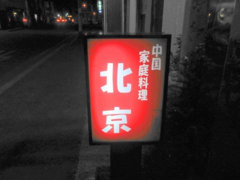 「水戸市大工町 中華料理 北京」 (6)