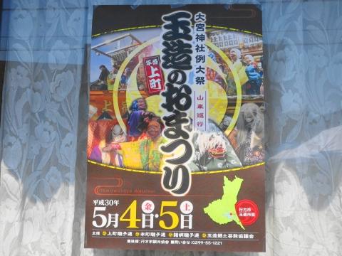 「玉造のおまつり 大宮神社例大祭」 (19)