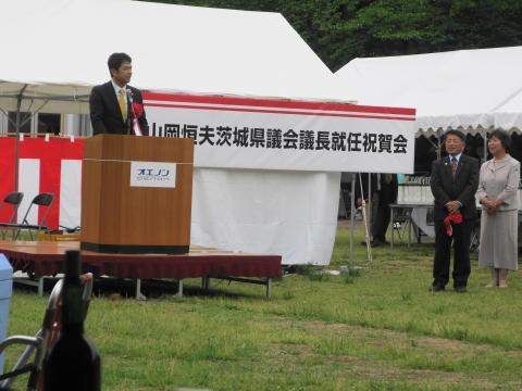 「山岡恒夫茨城県議会議長」就任祝賀会 (2)