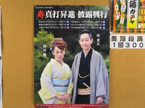 「妻と浅草でデートをしました!」⑳