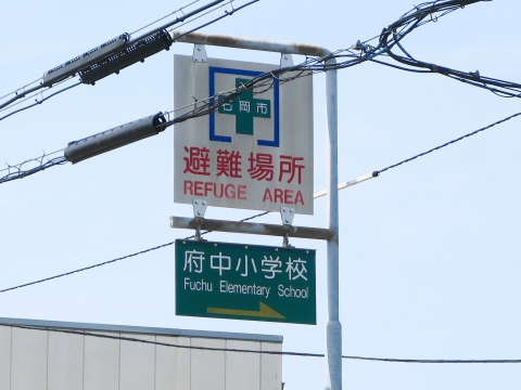 ⑨平成30年3月26日「府中小学校歩道問題」