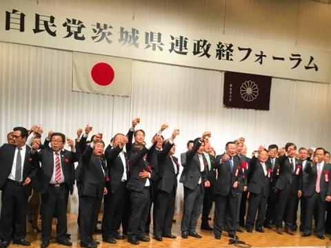 「自民党茨城県連政経フォーラム」⑦