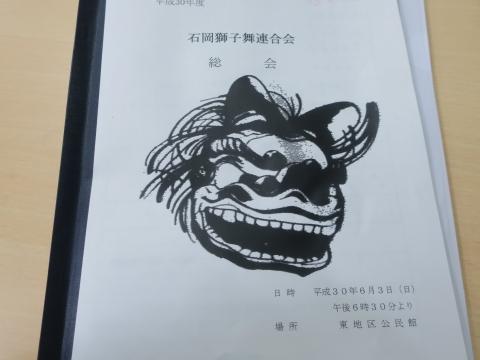 「獅子舞連合会総会」①
