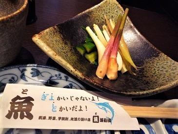 香味野菜と酢