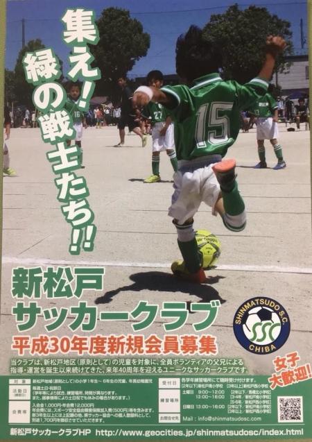 新松戸SC選手募集