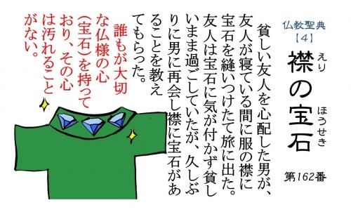 仏教豆知識シール 162