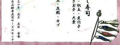 180505江戸前ちらし寿司おしながき (1)
