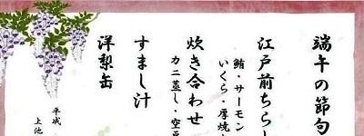 180505江戸前ちらし寿司おしながき (2)