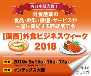 関西外食ビジネスウィークバナー
