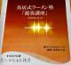第25期鳥居式らーめん塾接客講義資料