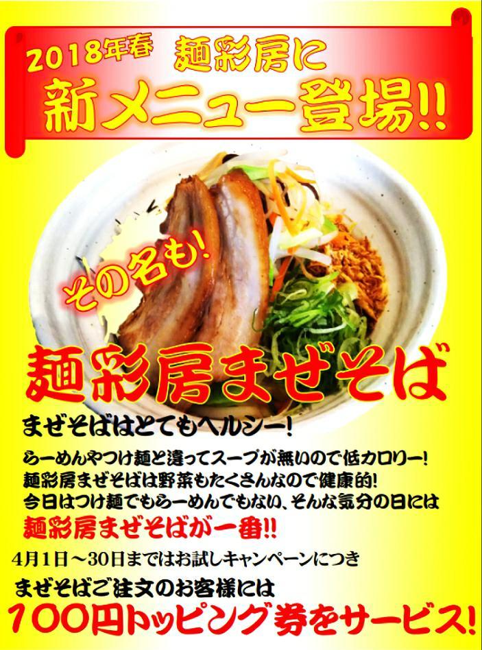 麺彩房五反田店新商品 麺彩房まぜそば