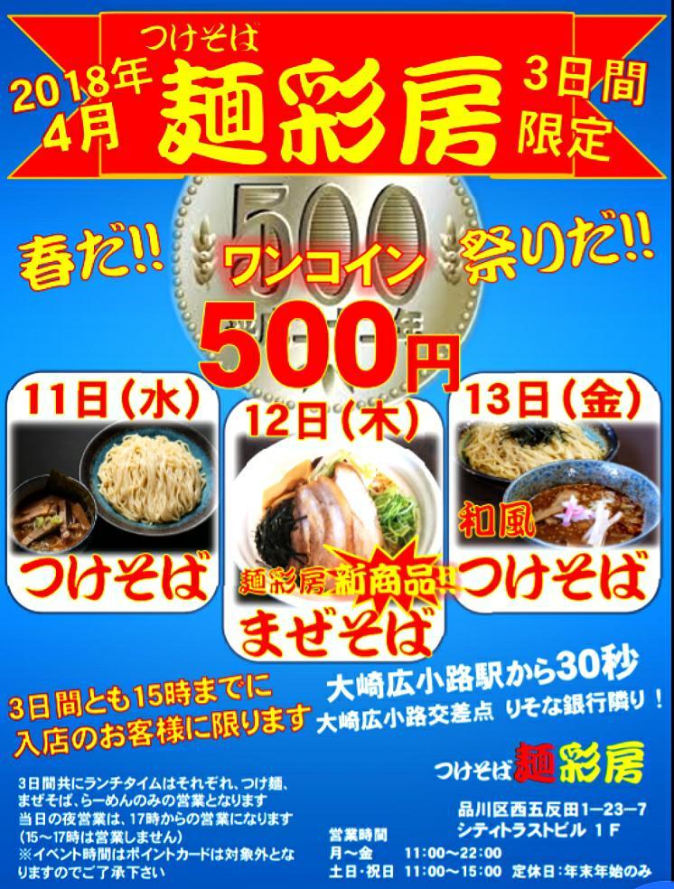 麺彩房五反田店ランチイベントチラシ