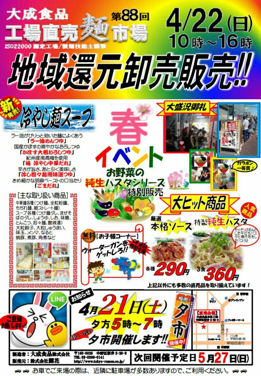 大成麺市場お買い得情報チラシ4月
