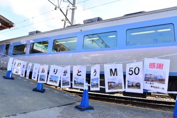 2018年1月20日 富士急行線 河口湖 JR189系M50編成