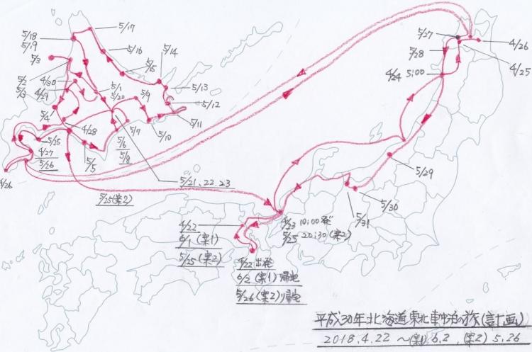 2018北海道東北車中泊の旅-1