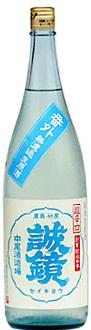 誠鏡純米超辛口生原酒