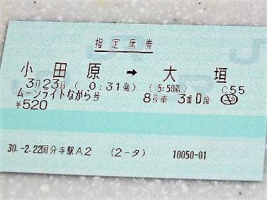 01「ムーンライトながら指定券」0329
