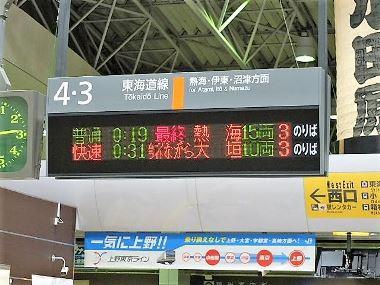 03JR小田原駅の、行先表示板0329