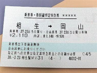 06乗車券+新幹線自由席特急券0329