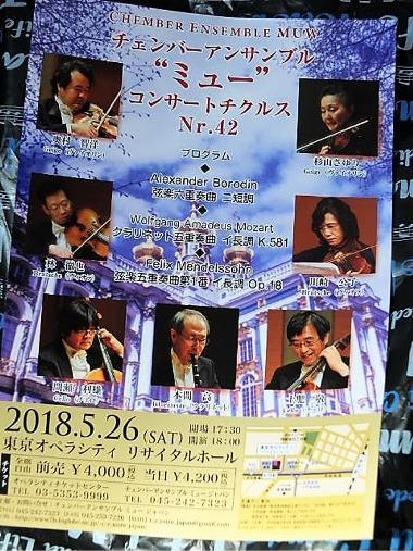 01「チェンバーアンサンブルミューコンサートチクルス Nr42」のチラシ0501