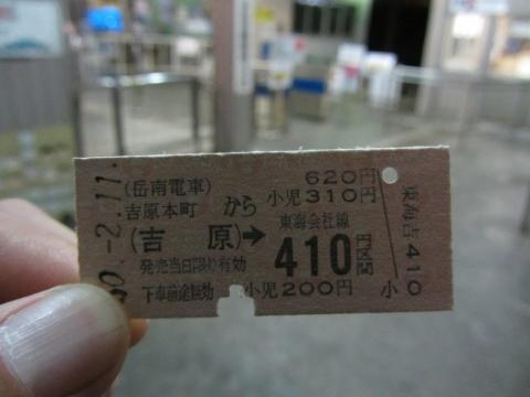 岳南電車吉原駅