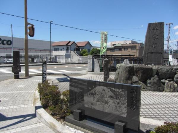 平家越の碑