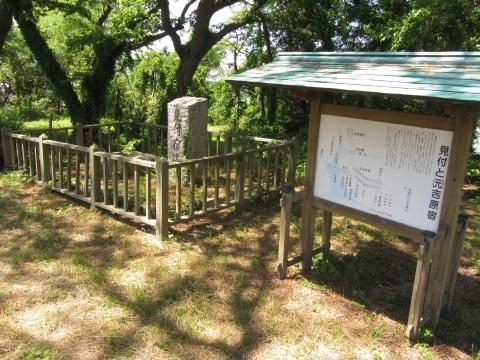 見付宿跡碑と解説板