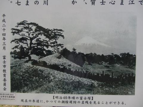 明治40年頃の富士塚