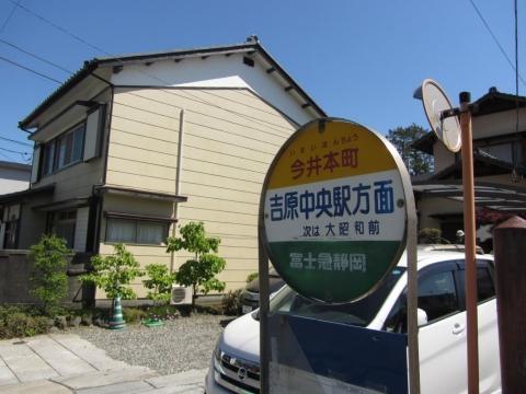 今井本町バス停