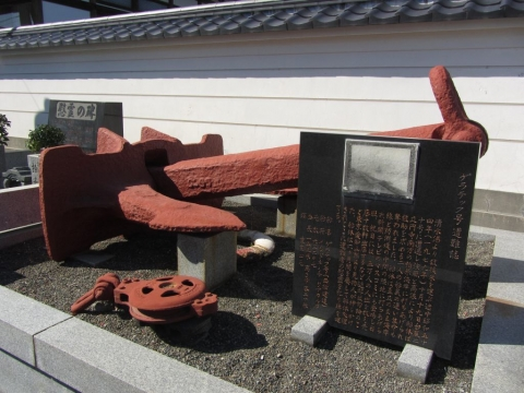 ゲラティック号の碇と遭難誌
