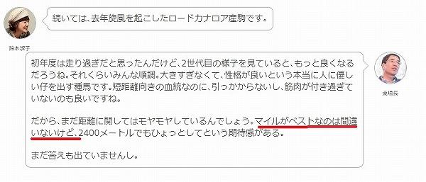 azumayoshiko1.jpg