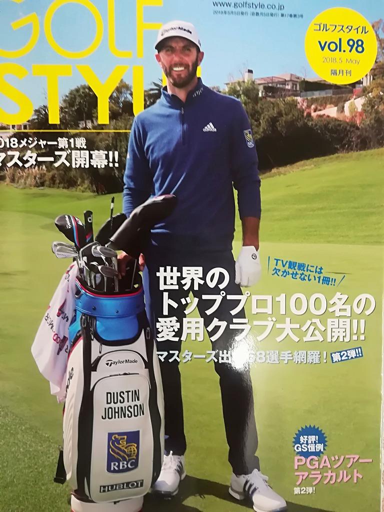ゴルフスタイル表紙
