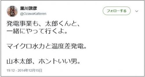 kurokawaozawa01.jpg