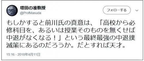 maekawataidan02.jpg