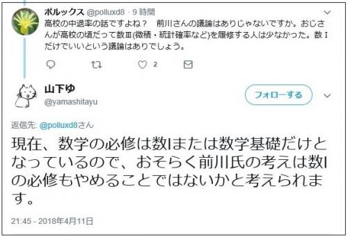 maekawataidan05.jpg